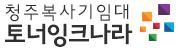청주복사기임대 토너잉크나라